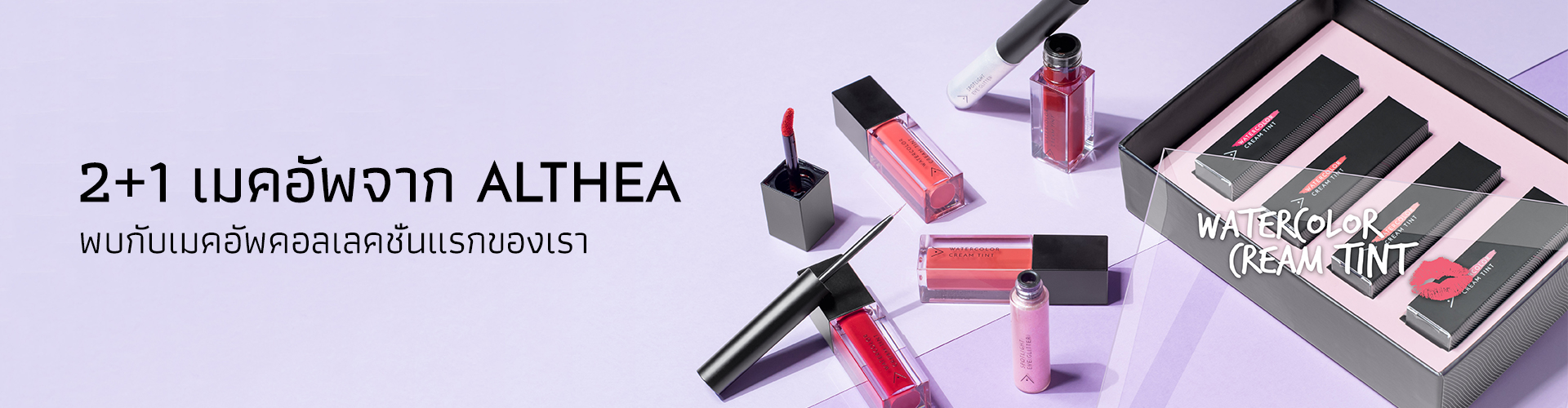 Althea Exclusives Makeup Launch